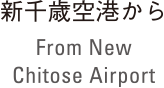 新千歳空港から From New Chitose Airport