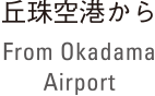 丘珠空港から From Okadama Airport